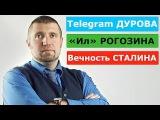 Дмитрий ПОТАПЕНКО Telegram вне блокировки. Сын Рогозина вне конкурса. Наука вне финансирования