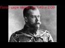Голос царя Николая II 1910 год!. Единственная запись ! Russian Tsar Nicholas II s voice