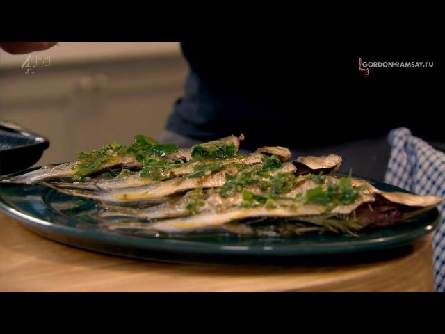 Жареные сардины с гремолатой -Рецепт от Гордона Рамзи