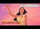 КиноГрехи: Все проколы «Покахонтас» чуть более, чем за 8 минут