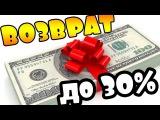 ШОК! ВСЯ ПРАВДА О ВОЗВРАТЕ 30% В ИНТЕРНЕТ - МАГАЗИНАХ (LetyShops) ! 18+