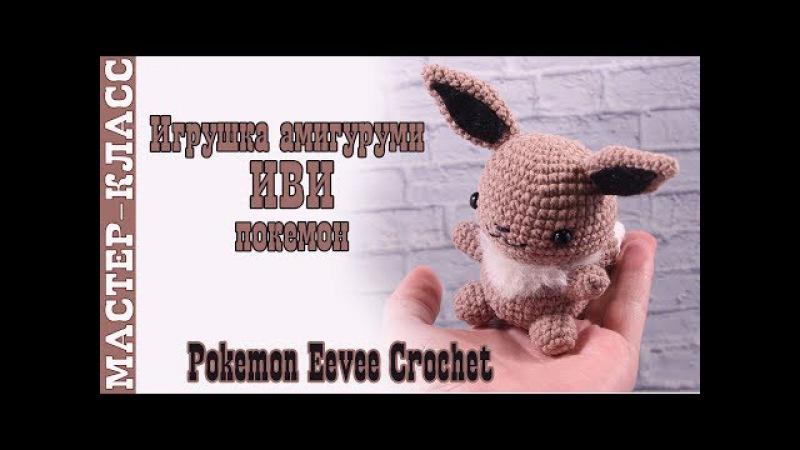 Игрушка амигуруми Покемон ИВИ pokemon GO. Видео Мастер класс Eevee | Урок 55