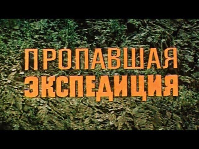 Пропавшая Экспедиция 1975 Золотая Речка
