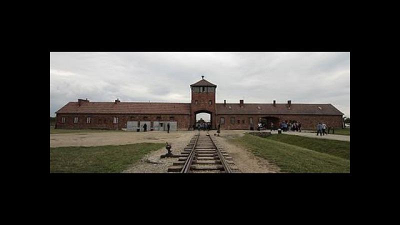 поездка в лагерь смерти Аушвиц «Освенцим», (Konzentrationslager Auschwitz Oświęcim)