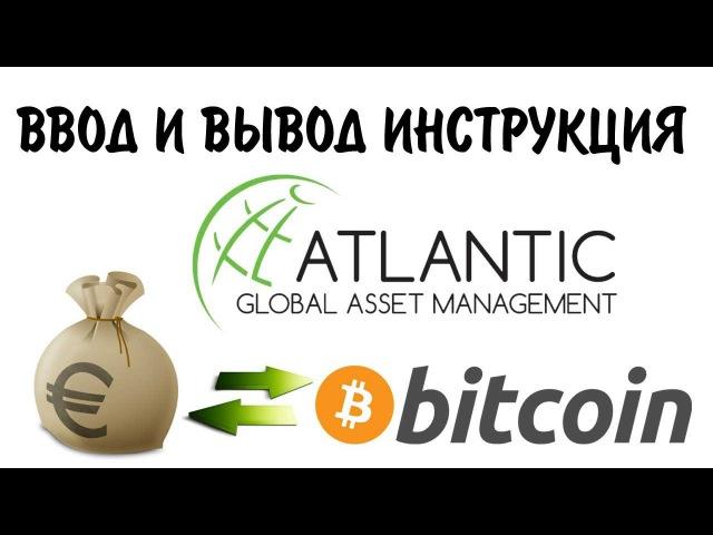 AGAM Ввод и Вывод на Bitcoin Подробная инструкция » Freewka.com - Смотреть онлайн в хорощем качестве