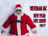 WETERAN MC - Ах, если бы знать (cover)  Новогоднее LIVE Выступление 2017