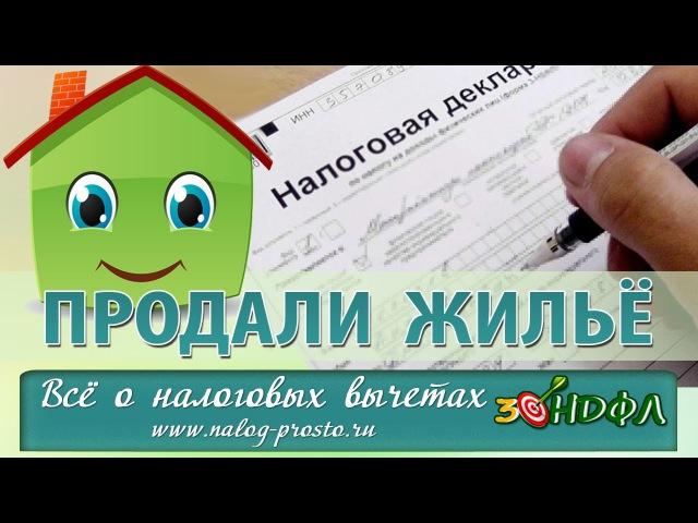 Как заполнить 3 НДФЛ при продаже квартиры образец заполнения декларации