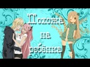 「AMV」Аниме клип Похожа на ребёнка совместно с Dana Ray на конкурсы