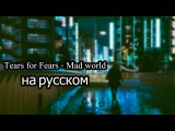 Tears for Fears Mad world на русском (SOLVRIS COVER)
