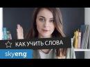 5 советов КАК УЧИТЬ и запоминать английские слова навсегда Skyeng