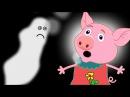 Свинка Пеппа Bad КАСПЕР Ужасный Призрак Peppa Pig Новые серии 2017 Мультфильм для детей