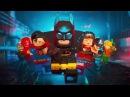 Музыка из трейлера Лего Фильм: Бэтмен