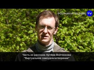 Подноготная правда о Познавательном ТВ (Познавательное ТВ, Артём Войтенков)