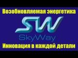 🎥 SkyWay и Возобновляемая энергетика – инновация на все сто