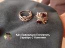 Как Почистить Серебро с Камнями, Лайфхак, Лайфхаки (How to Clean Silver Jewelry with Stones)