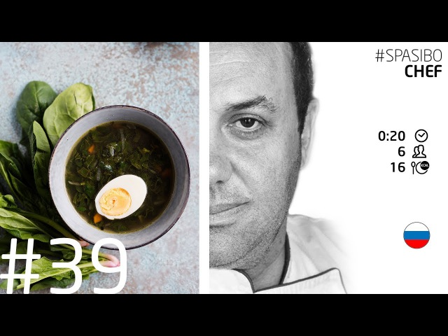 СУП ИЗ КРАПИВЫ 39 ORIGINAL (яйца твои бурлят) рецепт Ильи Лазерсона
