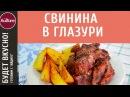 Свинина в глазури пошаговый видеорецепт Вкусные идеи Айдиго на видео