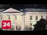 Таинственная дискотека в Белом доме: пользователи соцсетей теряются в догадках ...