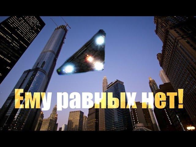 Американская сверхсекретная разработка TR-3B Astra - разведчик-суперлет не для слабы...
