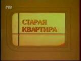 Старая квартира (РТР, 1998)
