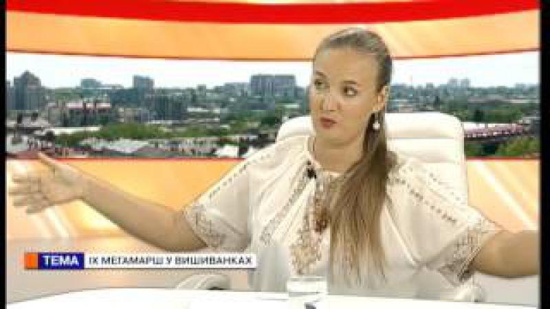 Время Неониллы Бардецкой. Наталья Михайленко (15 09 16) IX Мегамарш у вишиванках