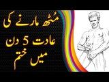 Masht zani 5 din main khatam