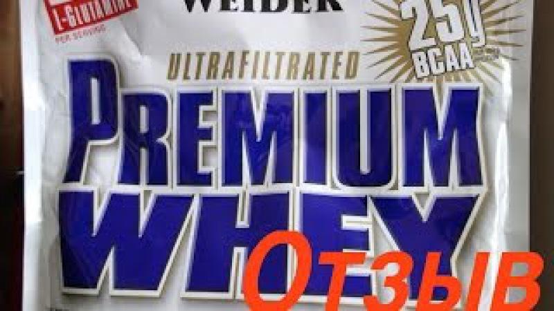 Отзыв о протеине Weider Premium Whey (Ваниль-Карамель)