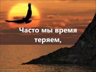 Время как быстрая птица - Замша Олеся, Аня Песня о Времени
