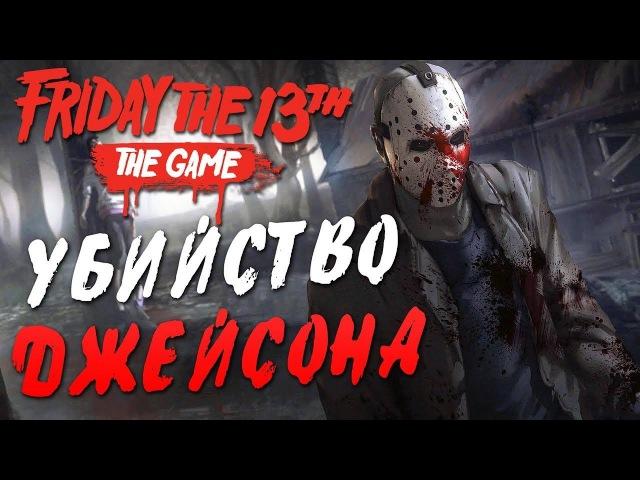 Как убить Джейсона Вурхиза Friday the 13th The Game Пятница 13 тринадцатое