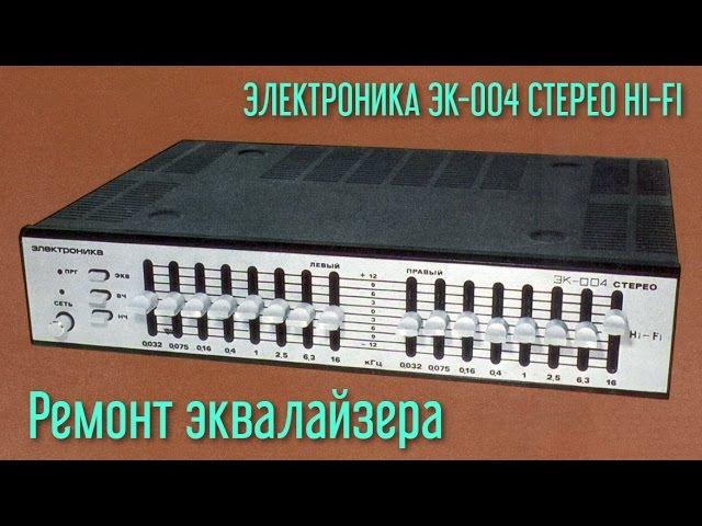 электроника эк 004 стерео hi-fi в 4к
