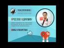 Ученые против мифов 4-9. Ярослав Ашихмин: Мифы о лекарствах ()медицина