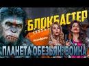 Кинофреш 375 Планета обезьян Война, Блокбастер