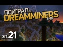 DreamMiners SMP, эп. №21: «Конец» (ванильный Minecraft-сервер, 1.10.2)
