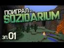 Sozidarium эп №1 Холмистость повысилась ванильный Minecraft сервер 1 11