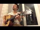 Sergei Grachev - Love Me Tender (Elvis Presley cover)