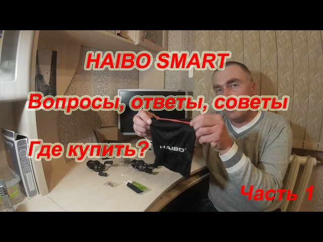HAIBO SMART. Вопросы, Ответы, Советы. Где Купить? Ч.1.