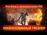 Dead Rising 4 - Релизный трейлер [RU]