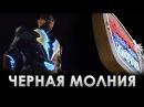 ЧЁРНАЯ МОЛНИЯ (1 сезон) ...