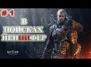 Прохождение Ведьмак 3 Дикая Охота The Witcher 3 Wild Hunt — Часть 1 С чего всё началось.