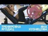 Яна Кузнецова тренировка ягодиц самые эффективные упражнения