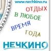 """Cпортивно-Туристический Центр """"Нечкино"""""""