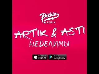 ARTIK ASTI НЕДЕЛИМЫ DJ PITKIN REMIX СКАЧАТЬ БЕСПЛАТНО