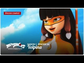 Miraculous: Les Aventures de Ladybug et Chat Noir – Saison 1, Épisode 24 | «Volpina»