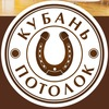 КУБАНЬ ПОТОЛОК - Натяжные потолки в Краснодаре