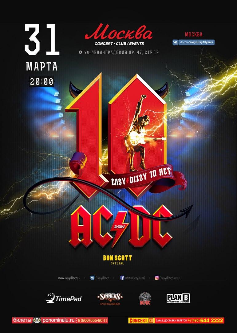 анонс концерта AC/DC Show: EASY DIZZY - 10 лет