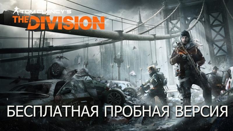 Tom Clancy's The Division - Бесплатная Пробная Версия