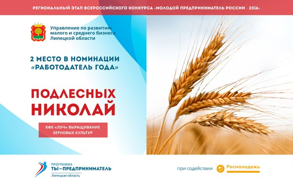 🏆 призёр регионального этапа Всероссийского конкурса «Молодой предприн