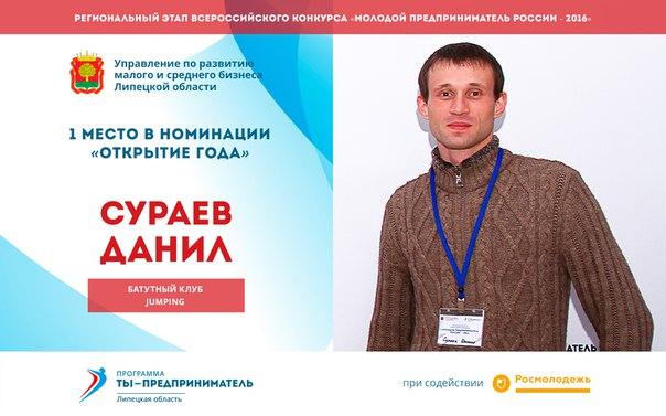 🏆 Победитель регионального этапа Всероссийского конкурса «Молодой пред