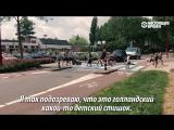 Ситуация на дорогах Голандии