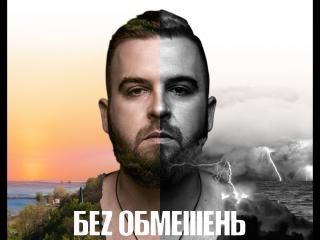 БЕЗ ОБМЕЖЕНЬ - Тону 2017
